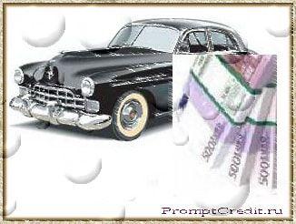 Автокредит или Авто в кредит?