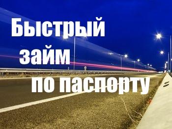 Быстрый займ по паспорту от 1000 руб