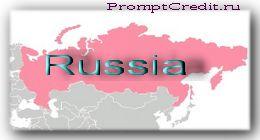 Займы на карту по России