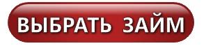Онлайн заявка на Займы в городе Новокузнецк