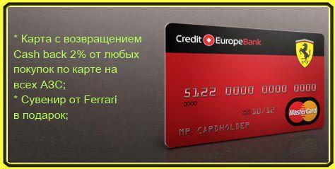 Карты Ferrari от Кредит Европа банк