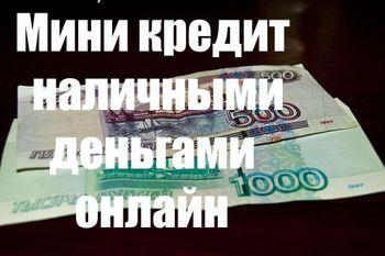 Документы для кредита в москве Хуторской 1-й переулок исправить кредитную историю Хитровский переулок