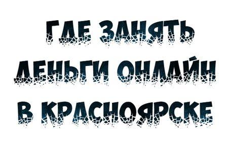 Онлайн займы в Красноярске