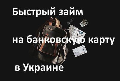 Быстрый займ на банковскую карту в Украине