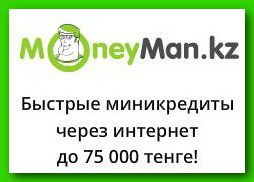 Кредиты онлайн в Казахстане от moneyman kz