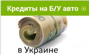 Кредит на Б/У авто в Украине