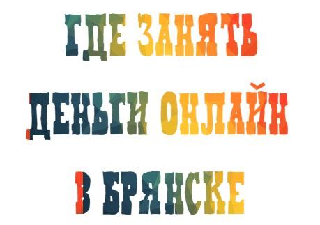Займы в Брянске онлайн через МФО