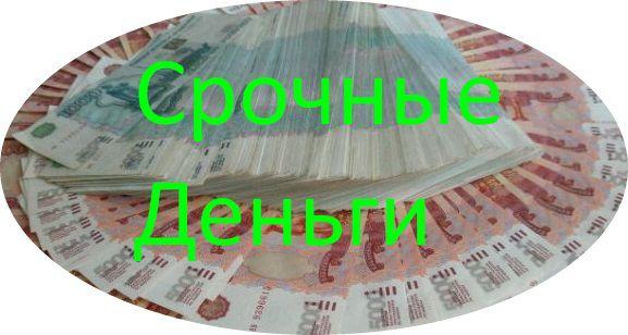 Деньги на карту в Катеринополь