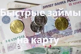 Быстрые займы в Москве на карту
