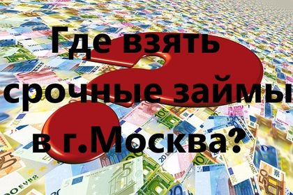 Срочный займ в Москве