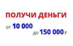 Займы в СПб онлайн 10000, 20000, 30000 рублей