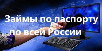 Где взять займ по паспорту по России
