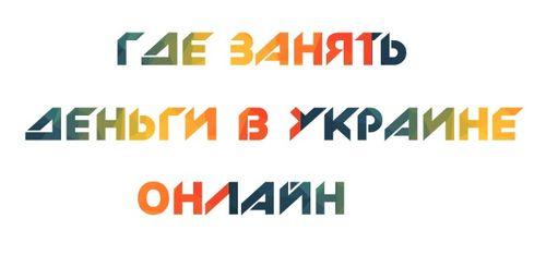 Займы в Украине онлайн на свою карту