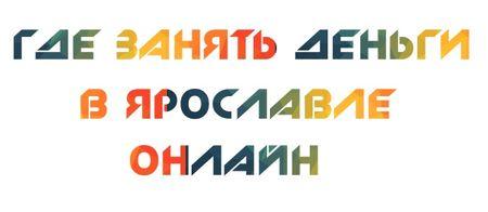 Где занять деньги в Ярославле онлайн на карту, кошелек, счет