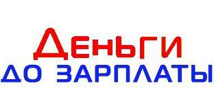 b5deba9e8a90 Займы онлайн срочно круглосуточно, займы в Москве онлайн, заявка ...