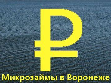 Микрозаймы Воронеж онлайн