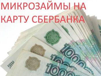 Да деньги микрозайм москва срочный займ под залог