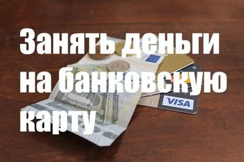 Где получить деньги на карту без отказа