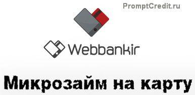 Микрозайм Webbankir