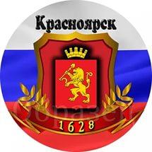 Займы в Красноярске онлайн 24 часа в сутки