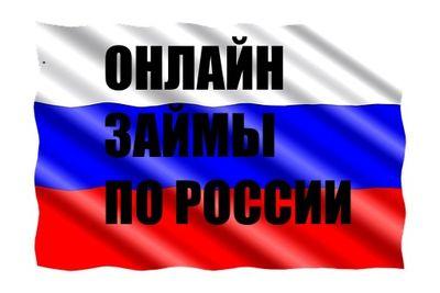 Займы онлайн по всей России срочно круглосуточно