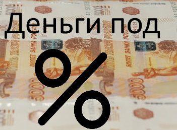 Взять мгновенный займ 1000 рублей без отказа на карту срочно
