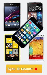 купить айфон в кредит онлайн