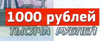 1000 рублей на карту срочно