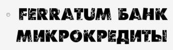 Займы FERRATUM - онлайн заявка