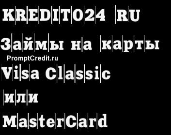 Онлайн заявка на микрозайм KREDITO24