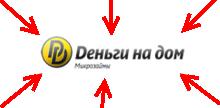 """МФО """"Деньги на дом"""" займы"""
