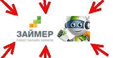"""Робот """"Займер"""" - займы онлайн"""