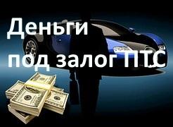 Займ под залог птс авто в москве электронные займы онлайн на карту