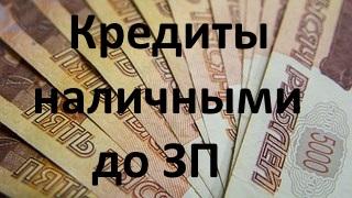 Кредит наличными до зарплаты