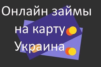 Займ на банковскую карту украина