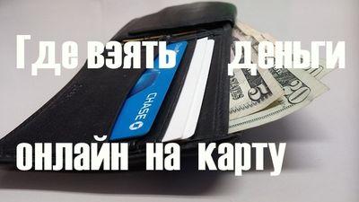 Занять деньги онлайн на карту