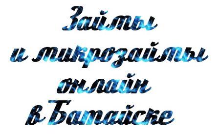 Займы и микрозаймы онлайн в Батайске
