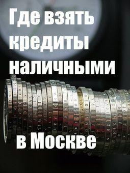 Документы для кредита в москве Трехгорный Средний переулок справку с места работы с подтверждением Сумская улица