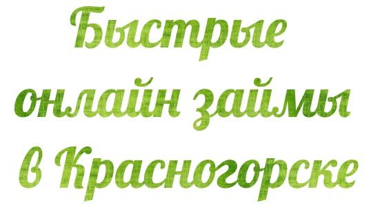 Быстрые онлайн займы в Красногорске