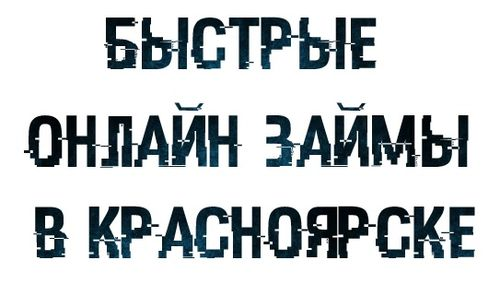 Быстрые онлайн займы в Красноярске