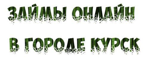 Займы онлайн в городе Курск