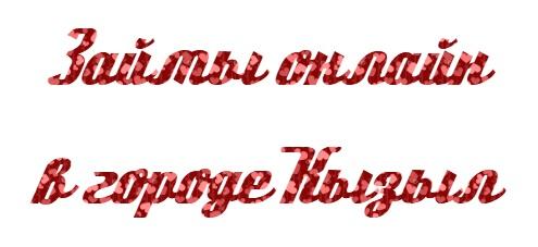 Займы онлайн в городе Кызыл