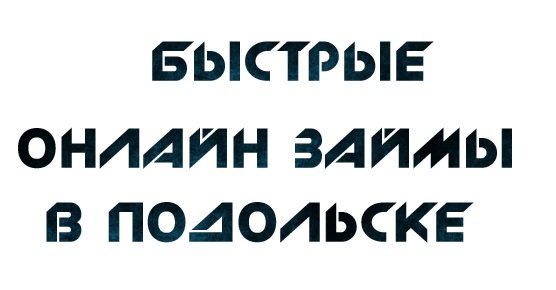 Быстрые онлайн займы в Подольске