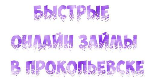 Быстрые онлайн займы в Прокопьевске