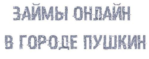 Займы онлайн в городе Пушкин