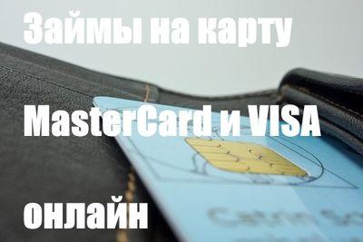 Займы на карту MasterCard и VISA онлайн