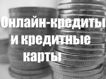 Документы для кредита в москве Трехгорный Средний переулок справка два ндфл купить отзывы