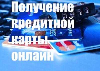 Взять кредитную карту онлайн