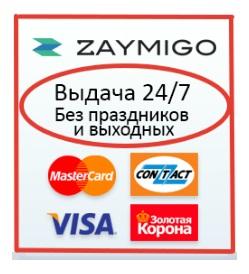Онлайн микрозаймы в МФО Zaymigo