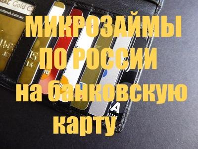 Все микрозаймы на карту по всей россии онлайн список